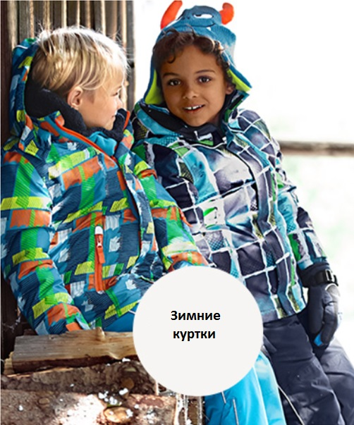 Интернет магазин одежды для детей
